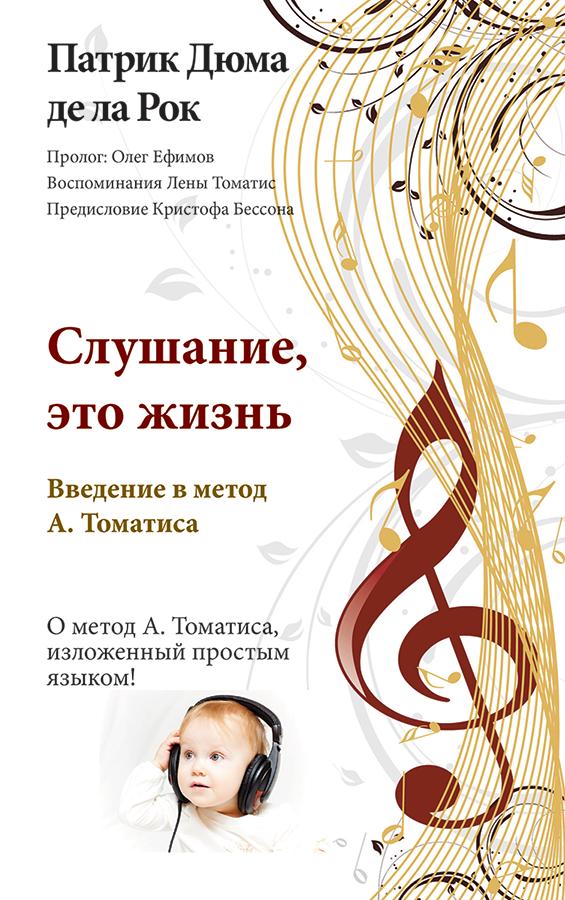 L'écoute, c'est la vie, traduction Russe